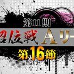 【麻雀】第11期令昭位戦Aリーグ第16節