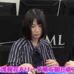 【麻雀】第14期女流桜花Aリーグ第6節B卓2回戦
