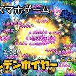 【カジノゲーム】(ゴールデンホイヤー) オーシャンキング2で爽快タイムの時間だよ! 【スマホゲーム】【長者への道】 (Golden Ho Yeah)
