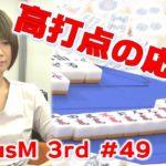 【麻雀】Focus M 3rd season#49