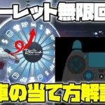 🔴【GTA5】景品車両の当て方&ルーレット無限回し ゆっくり解説 スティック操作見せます! 神グリッチ グラセフ5 裏技 トリック GTAV オンライン  PS4proで検証