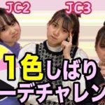 【現役モデル参戦】ルーレットで決定!GU1色縛りコーディネートチャレンジ!【@ニコラTV】【ANN & RYO 】
