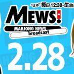 【麻雀・Mリーグ情報番組】MEWS!2020/2/28