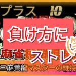 トップラス 10 以上 麻雀格闘倶楽部 目指せ!三麻黄龍マスターの維持№026