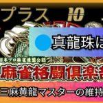 トップラス 10 以上 麻雀格闘俱楽部 目指せ!三麻黄龍マスターの維持!!№17