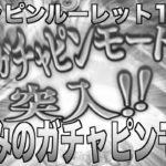 【グラブル】悲しみのガチャピンモード ガチャピンルーレット10日目@グラブル#334(ガチャ禁生活79日目