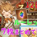 【グラブル】ルーレット12日目+スクラッチ7枚【ゆっくり実況】
