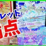 キラッとプリチャン ゲーム ルーレット満点!! ジュエルコレクション14話
