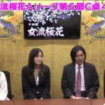 【麻雀】第14期女流桜花Aリーグ第6節C卓4回戦