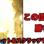 【グラブル】新規キタコレ!!不調の波を打破するルーレット&スクラッチ15日目