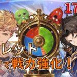 【グラブル】ルーレット17日目 めざせ+トータル100個!【ゆっくり実況】