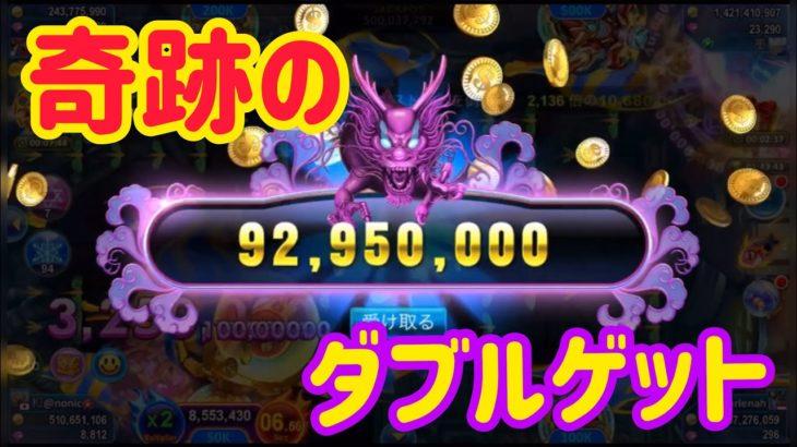 【オーシャンキング2】黒龍との奇跡のダブルゲット【ノニコム】