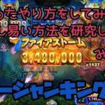 【カジノゲーム】(ゴールデンホイヤー) オーシャンキング2決まったやり方をして増やせる可能性が高まるやり方探し!【スマホゲーム】【長者への道】 (Golden Ho Yeah)