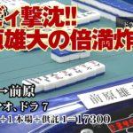 バビィ撃沈!! 前原雄大の倍満炸裂!!【麻雀最強戦2011】