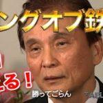 森山吠える【麻雀最強戦2020】キングオブ鉄人A卓PV