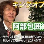 阿部包囲網【麻雀最強戦2020】キングオブ鉄人B卓PV