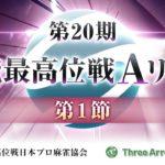 【麻雀】第20期女流最高位戦Aリーグ第1節