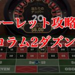 オンラインカジノのルーレットを攻略!2コラム2ダズン法とは?
