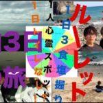 (旅動画)伊豆2泊3日!罰ゲームルーレットの旅!!