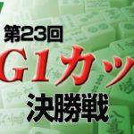 【麻雀】第23回BIG1カップ 決勝