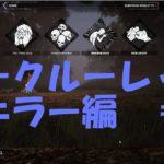 連続沼プレイとキャッチバグ第2形態【DbDルーレット】#8