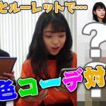 【姉妹で】ルーレット3色コーデやってみた!