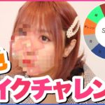 【3色メイク】ルーレットで出た色で韓国風メイクしてみたけど想定外の結果に…www