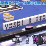 【麻雀】第35期鳳凰戦A2リーグ第10節A卓3回戦