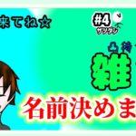 【雑談】#4 ルーレット方式で名前決めます! 【凸待ち】