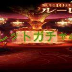 【グラブル#6】最高100連無料ガチャルーレット4日目。