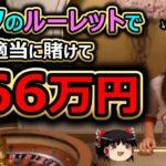 ルーレットで適当に賭けて、66万円儲ける!日本人ディーラー登場!