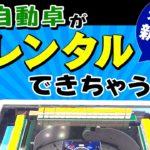【麻雀】必見!月額¥7800から夢の自動卓が使えちゃう!?【新サービス】