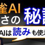 【麻雀】AIは計算ができても読みや駆け引きは苦手って思っていませんか?
