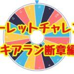 【DFFOO vol.132】キアラン断章カオス、ルーレットチャレンジ【オペラオムニア】