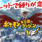 【ポケダンDX】ルーレットで縛りが変わるポケモン不思議のダンジョン 救助隊DX【ゆっくり実況】part2