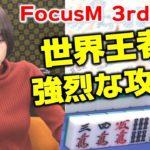 【麻雀】Focus M 3rd season#53