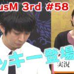 【麻雀】Focus M 3rd season#58
