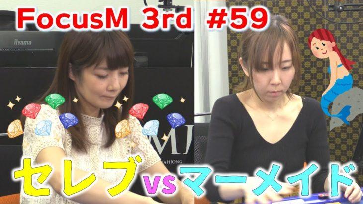 【麻雀】Focus M 3rd season#59