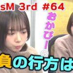 【麻雀】Focus M 3rd season#64