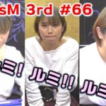 【麻雀】Focus M 3rd season#66