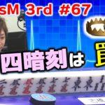 【麻雀】Focus M 3rd season#67