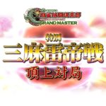 「麻雀格闘倶楽部 GRAND MASTER」三麻雷帝戦 頂上対局