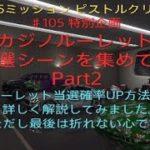 GTAミッション ピストルクリアー ♯105 特別企画 カジノルーレット車当選シーンを集めてみたPart2 ルーレット当選確率アップ方法を詳しく解説しました。