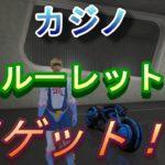 【GTA5】カジノ ルーレット 車が2日連続で大当たりー!!(その2)