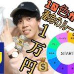 【GU1万円企画】ルーレットで3色決めてコーデしてみたら最高だった!