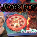 《メダルゲーム》海物語ラッキーマリンシアター!ウェーブルーレットからJACK POTへ突入のチャンス!!