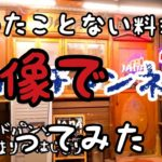 JANAチャンネル#02     企画はルーレット!   想像料理!!