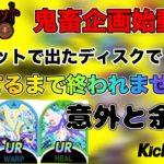【キックフライト】ルーレットスクランブル ルーレットで出たディスクで勝てるまで終われません!!【Kick−Flight】