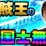 【役満】Mリーガー小林剛、お宝・国士無双を強奪!!【麻雀】