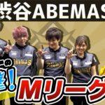 【麻雀】突撃!Mリーグ2019渋谷ABEMASの魅力に迫る!【はるぼー】
